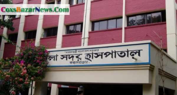 coxsbazar-sadar-hospital-555x300_1.jpg
