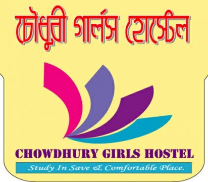 chowdhury-girls-hostel-1_2.jpg