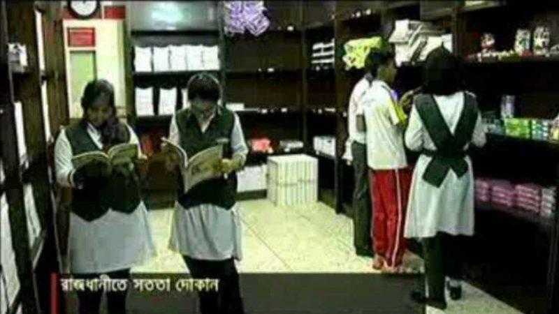 শিক্ষার্থীদের সততা চর্চায় রাজধানীতে 'সততা দোকান' (ভিডিও)