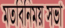 কক্সবাজার পৌরসভায় বৃহত্তর ঈদগাও অধিবাসীদের মতবিনিময় ৯ ডিসেম্বর