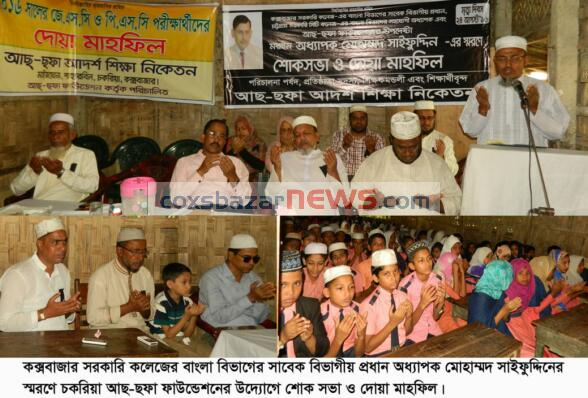 Pic-Chakaria-As-Safa-Foundation-Prof.-MD-Saifuddin-Shok-Shova_1.jpg