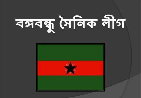 bangabandhu-sainik-league_1.jpg