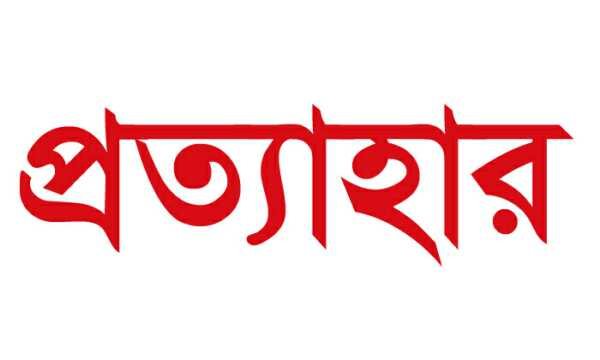 prottahar-logo_1.jpg