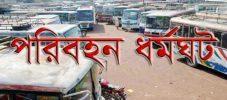 মঙ্গলবার থেকে বৃহত্তর চট্টগ্রামে ৪৮ ঘন্টার পরিবহন ধর্মঘট
