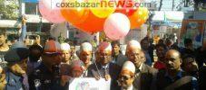 কক্সবাজারে 'ডিজিটাল উদ্ভাবনী মেলা'র বর্ণাঢ্য উদ্বোধন