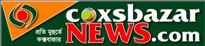 CoxsbazarNEWS.Com – কক্সবাজার নিউজ সিবিএন